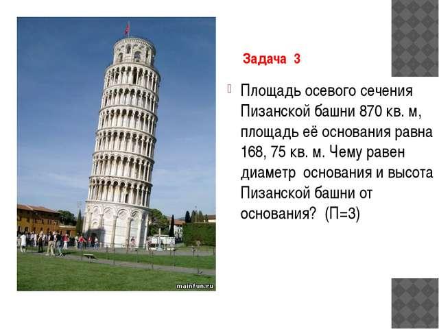 Задача 3 Площадь осевого сечения Пизанской башни 870 кв. м, площадь её основ...