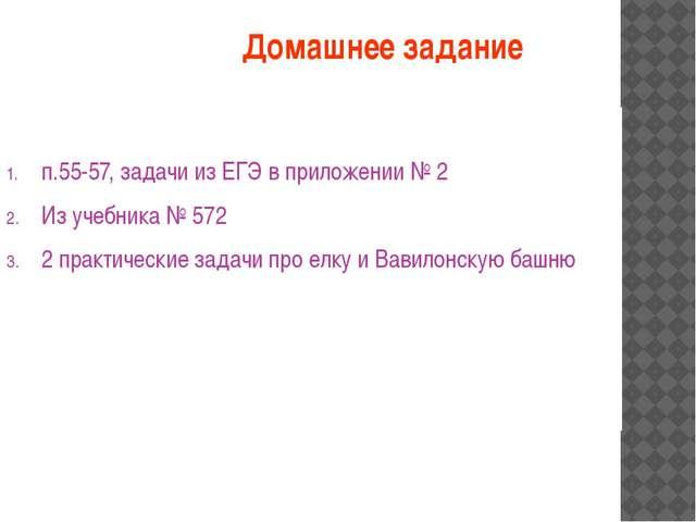 Домашнее задание п.55-57, задачи из ЕГЭ в приложении № 2 Из учебника № 572 2...