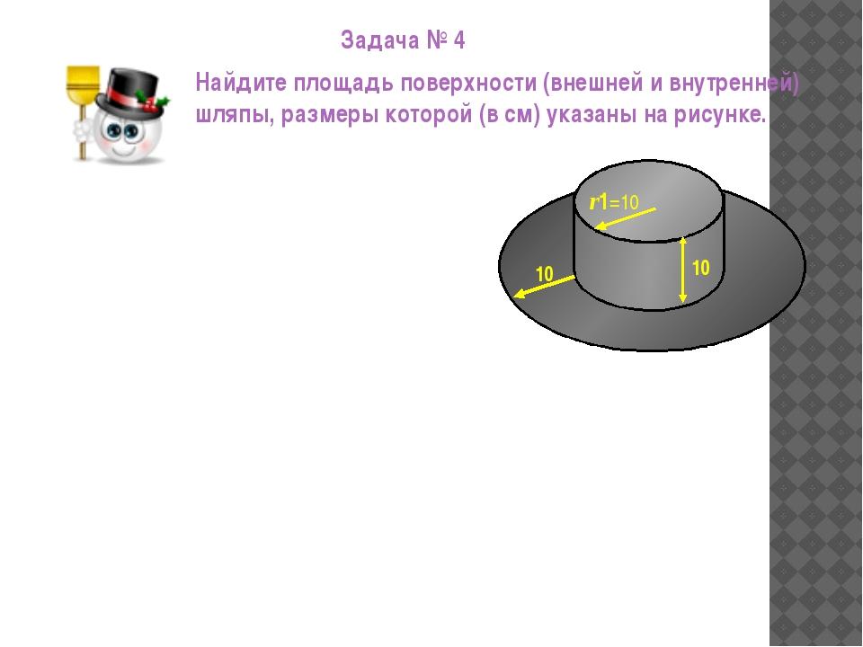 Задача № 4 Найдите площадь поверхности (внешней и внутренней) шляпы, размеры...