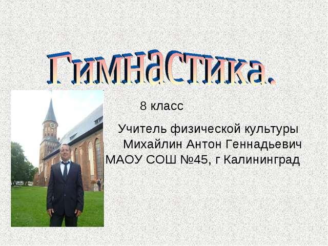 Учитель физической культуры Михайлин Антон Геннадьевич МАОУ СОШ №45, г Калини...