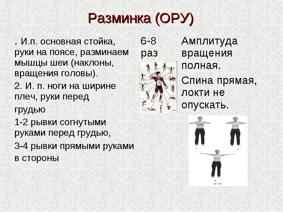 Разминка (ОРУ) . И.п. основная стойка, руки на поясе, разминаем мышцы шеи (на...