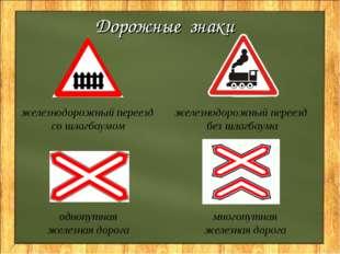 Дорожные знаки железнодорожный переезд со шлагбаумом железнодорожный переезд