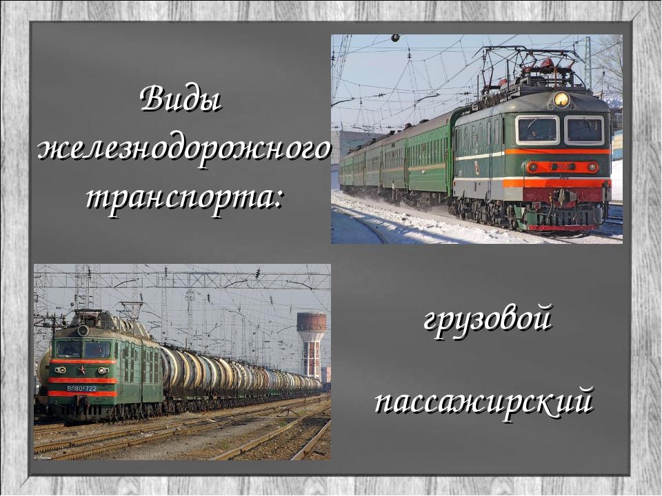 Виды железнодорожного транспорта: грузовой пассажирский
