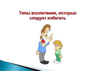 Типы воспитания, которых следует избегать