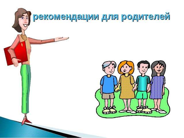 рекомендации для родителей