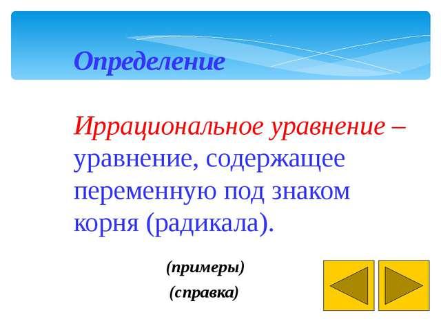 Переход к равносильной системе Определить условия (если n –четно), при которы...