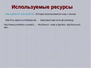 Используемые ресурсы http://ukinform.ru/football/78 - История возникновения и