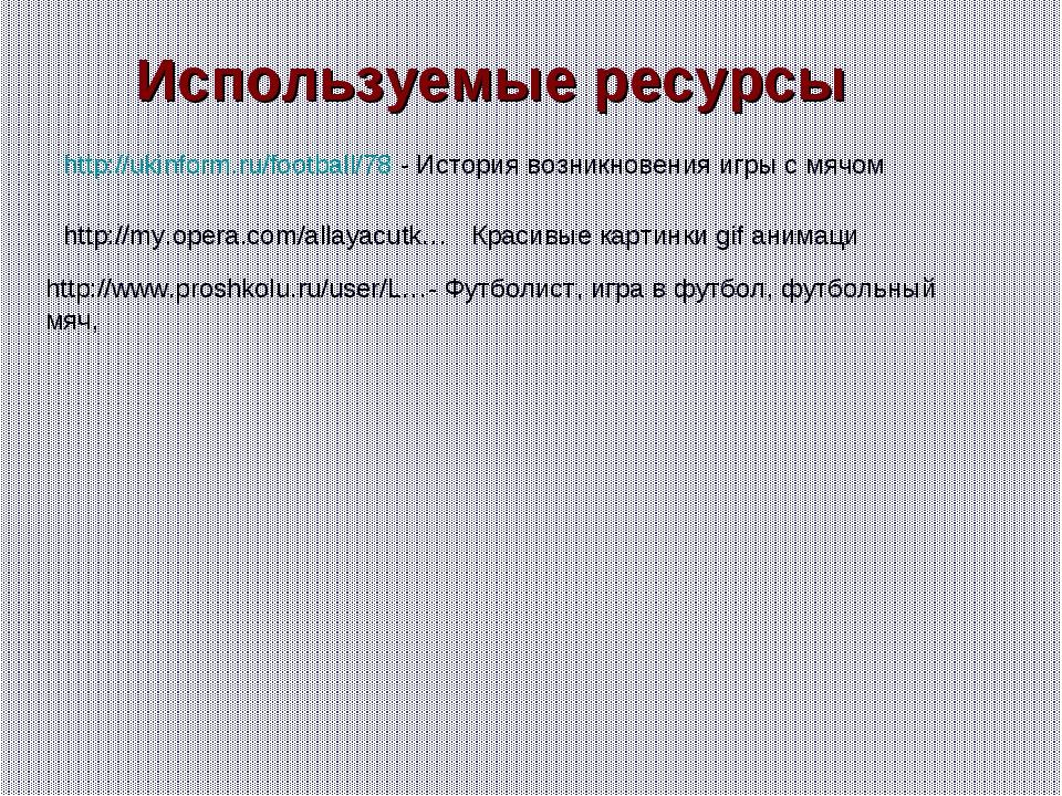 Используемые ресурсы http://ukinform.ru/football/78 - История возникновения и...