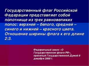 Государственный флаг Российской Федерации представляет собой полотнище из тре