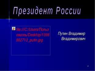 Путин Владимир Владимирович *