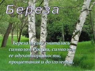 Береза всегда считалась символом России, символом ееодухотворенности, процв