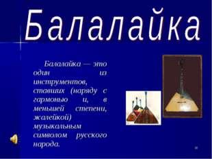Балалайка — это один из инструментов, ставших (наряду с гармонью и, в меньше