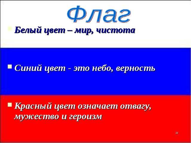 Белый цвет – мир, чистота Синий цвет - это небо, верность Красный цвет означа...