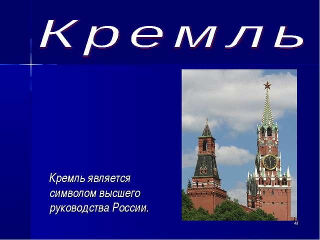 Кремль является символом высшего руководства России. *