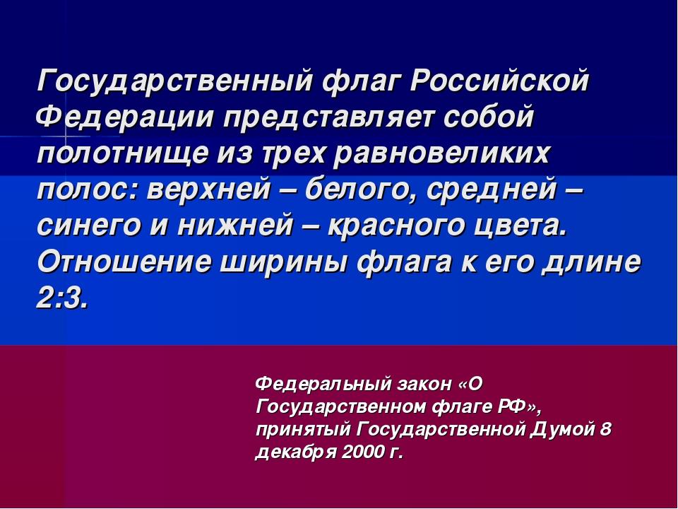 Государственный флаг Российской Федерации представляет собой полотнище из тре...