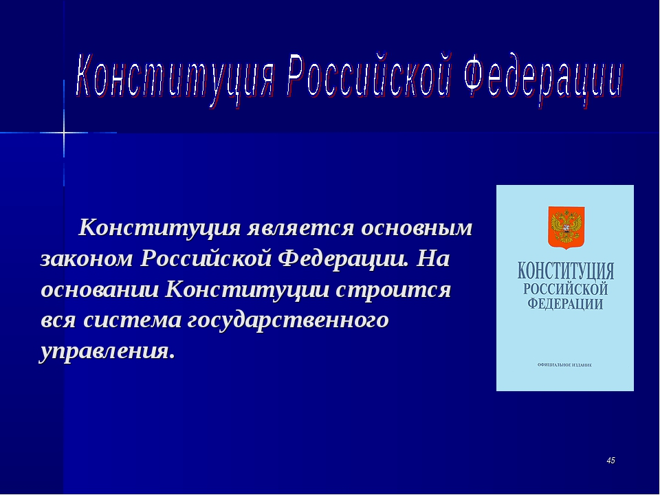 Конституция является основным законом Российской Федерации. На основании Кон...