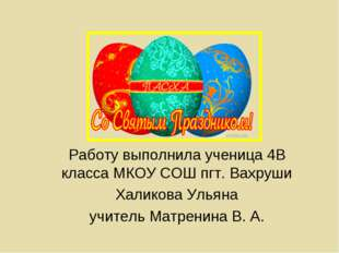 Работу выполнила ученица 4В класса МКОУ СОШ пгт. Вахруши Халикова Ульяна учит