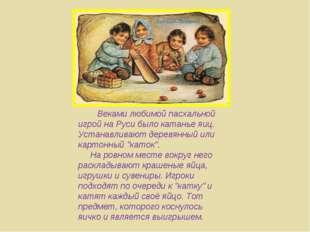 Веками любимой пасхальной игрой на Руси было катанье яиц. Устанавливают дере