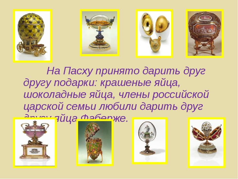 На Пасху принято дарить друг другу подарки: крашеные яйца, шоколадные яйца,...