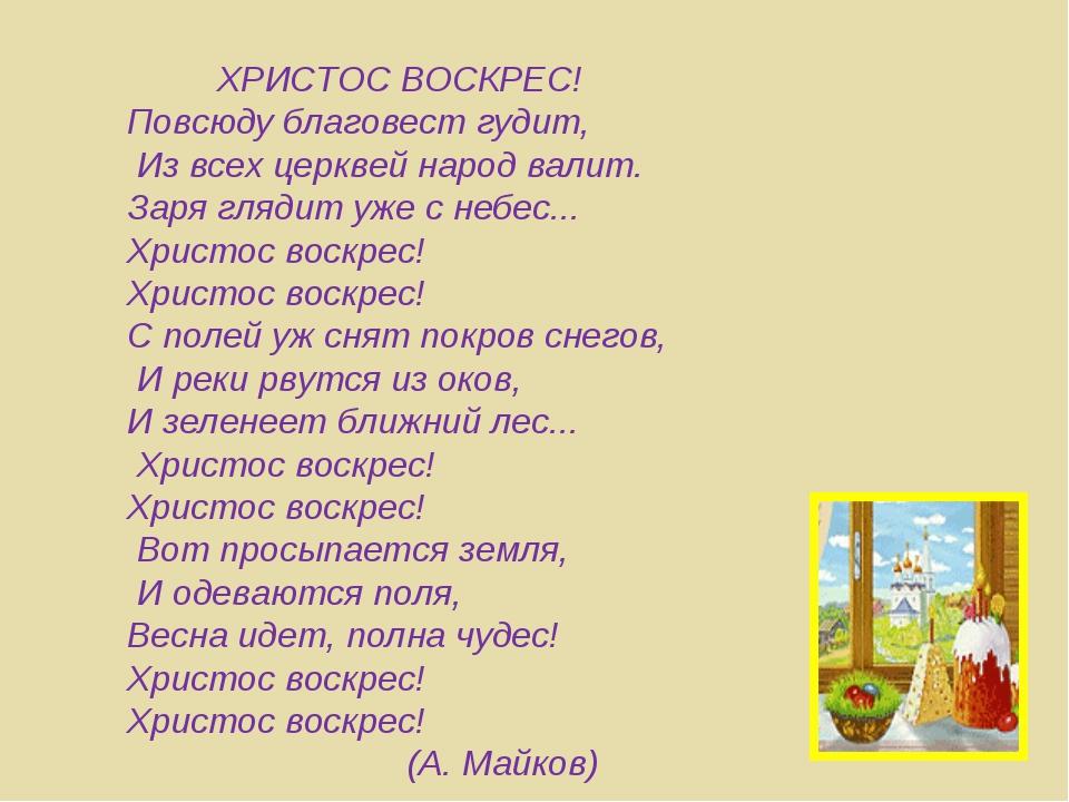 ХРИСТОС ВОСКРЕС! Повсюду благовест гудит, Из всех церквей народ валит. Заря...