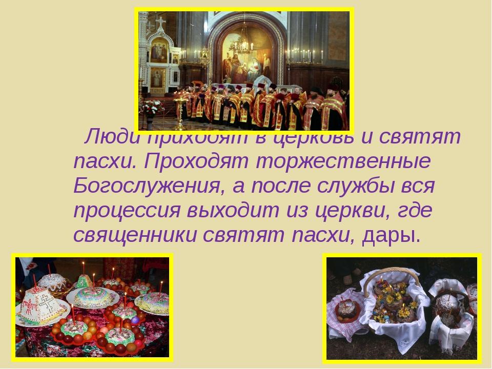 Люди приходят в церковь и святят пасхи. Проходят торжественные Богослужения,...