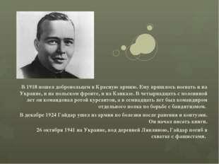 В 1918 пошел добровольцем в Красную армию. Ему пришлось воевать и на Украине