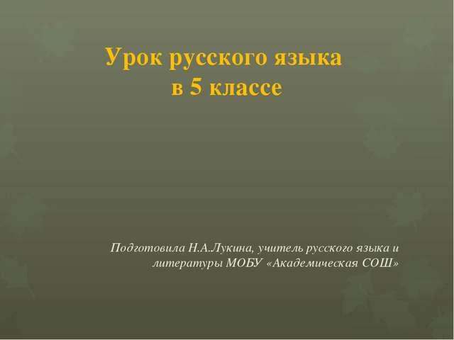 Урок русского языка в 5 классе Подготовила Н.А.Лукина, учитель русского языка...