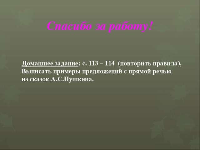 Спасибо за работу! Домашнее задание: с. 113 – 114 (повторить правила), Выписа...