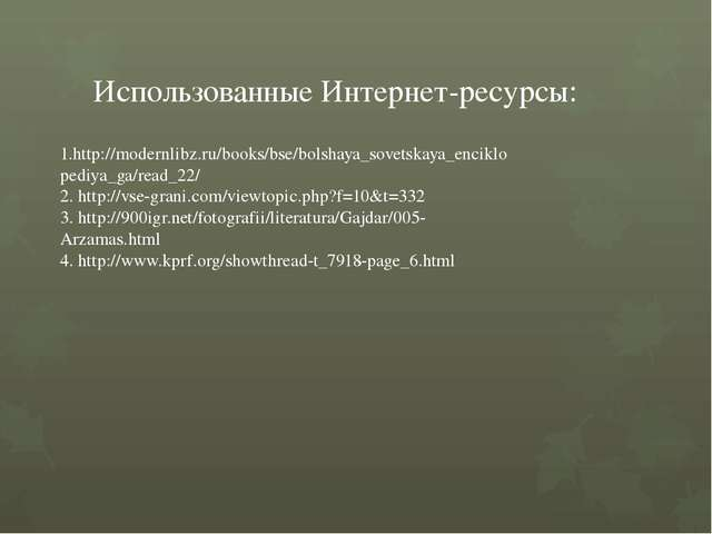 Использованные Интернет-ресурсы: 1.http://modernlibz.ru/books/bse/bolshaya_s...