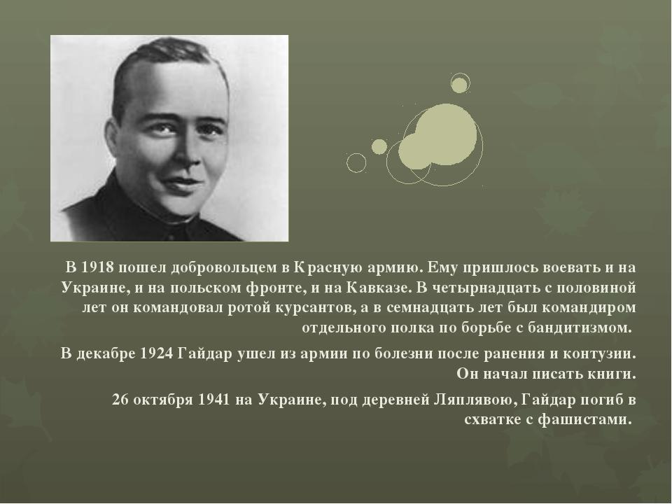 В 1918 пошел добровольцем в Красную армию. Ему пришлось воевать и на Украине...