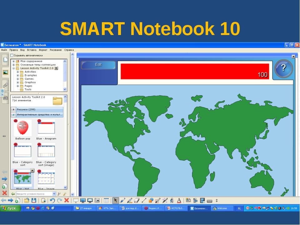 smart notebook 11 download