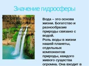 Значение гидросферы Вода – это основа жизни. Богатство и разнообразие природы