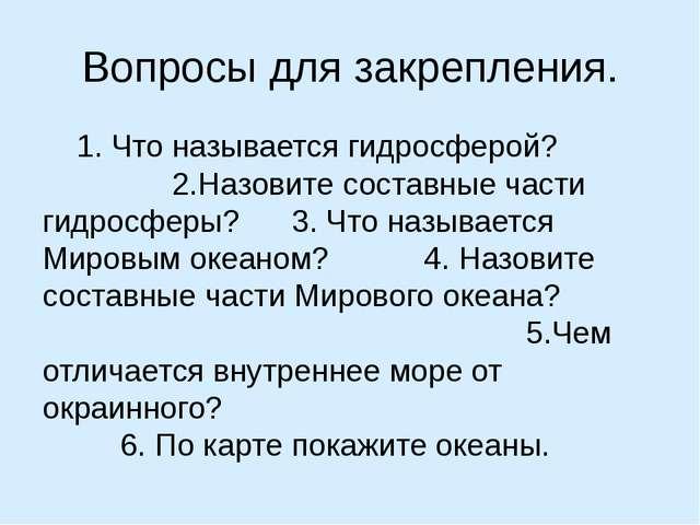 Вопросы для закрепления. 1. Что называется гидросферой? 2.Назовите составные...