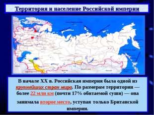 Территория и население Российской империи В начале XX в. Российская империя б