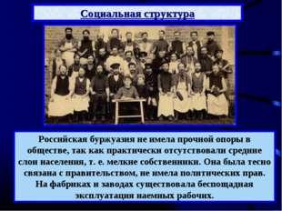 Российская буржуазия не имела прочной опоры в обществе, так как практически о