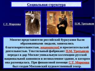 Социальная структура Многие представители российской буржуазии были образован