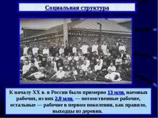 Социальная структура К началу XX в. в России было примерно 13 млн. наемных ра