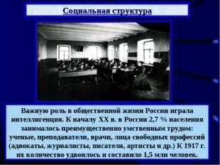 Важную роль в общественной жизни России играла интеллигенция. К началу XX в.