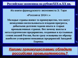 Российская экономика на рубежеXIX-н.XX вв. Из книги французского экономиста Э