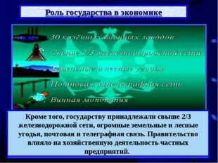 Важной особенностью России было наличие крупного государственного сектора эко