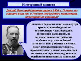 Иностранный капитал В начале XX в. иностранные инвестиции в российскую эконом
