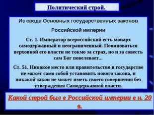 Политический строй. Из свода Основных государственных законов Российской импе
