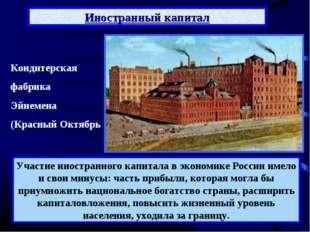 Участие иностранного капитала в экономике России имело и свои минусы: часть п