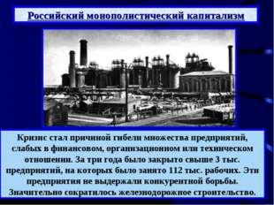 В 1900— 1903 гг. европейские страны потряс мощный экономический кризис. Он уд