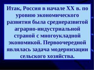 Итак, Россия в начале XX в. по уровню экономического развития была среднеразв