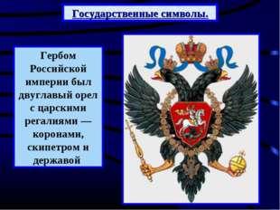 Государственные символы. Гербом Российской империи был двуглавый орел с царск