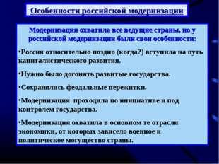 Модернизация охватила все ведущие страны, но у российской модернизации были с