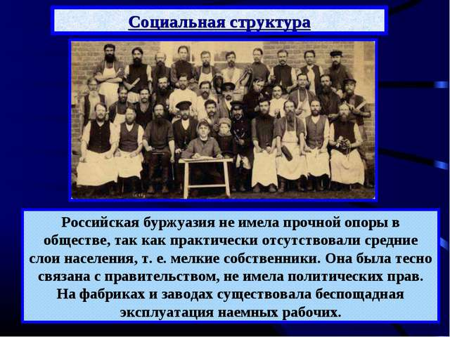 Российская буржуазия не имела прочной опоры в обществе, так как практически о...