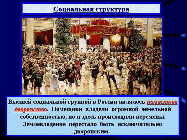 Социальная структура Высшей социальной группой в России являлось поместное дв...