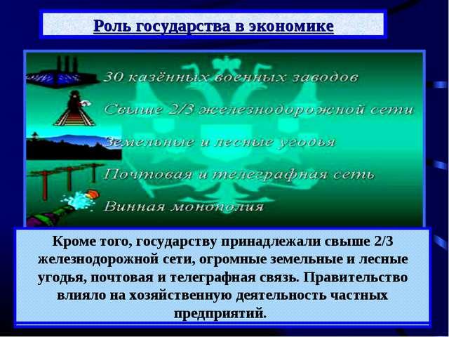 Важной особенностью России было наличие крупного государственного сектора эко...